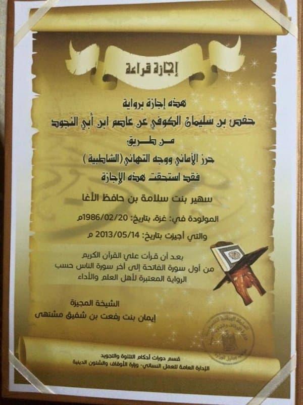 ijaza of the Holy Quran