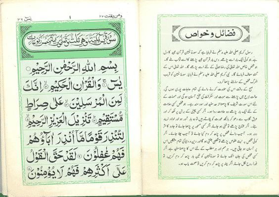 benefits of Surah Yaaseen
