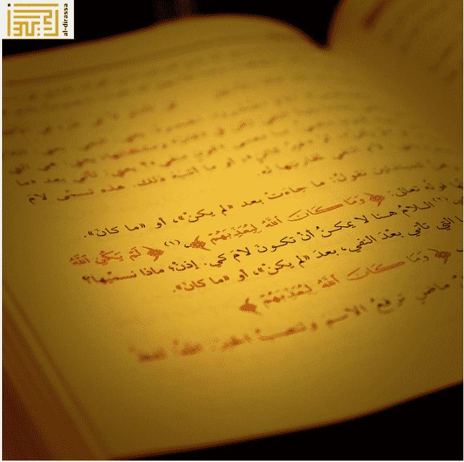 Learn Arabic in best ways online