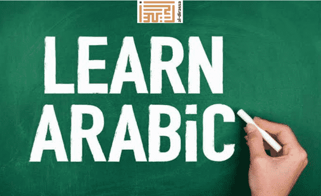 Convenient Way to Learn Arabic Language