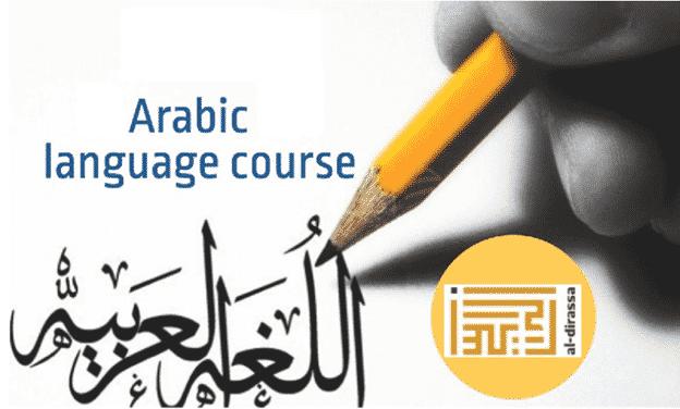 Learn Arabic Language Courses