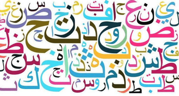 Arabic language practice