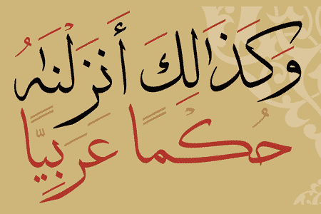 Reliable Online Arabic Learning Courses