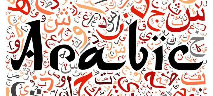 Arabic learning online as compared to traditional courses