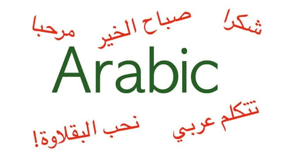 Professional Online Arabic Learning Courses