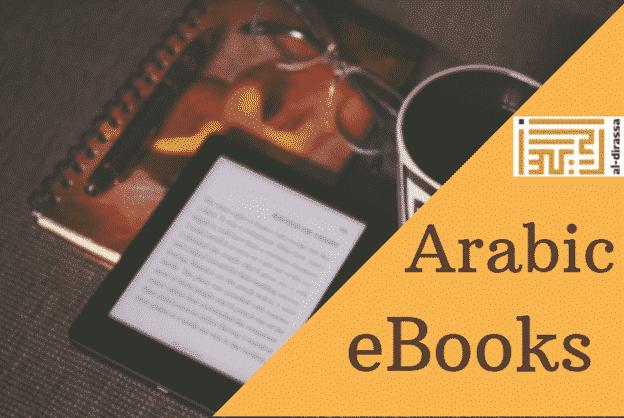 Arabic eBooks foe learning