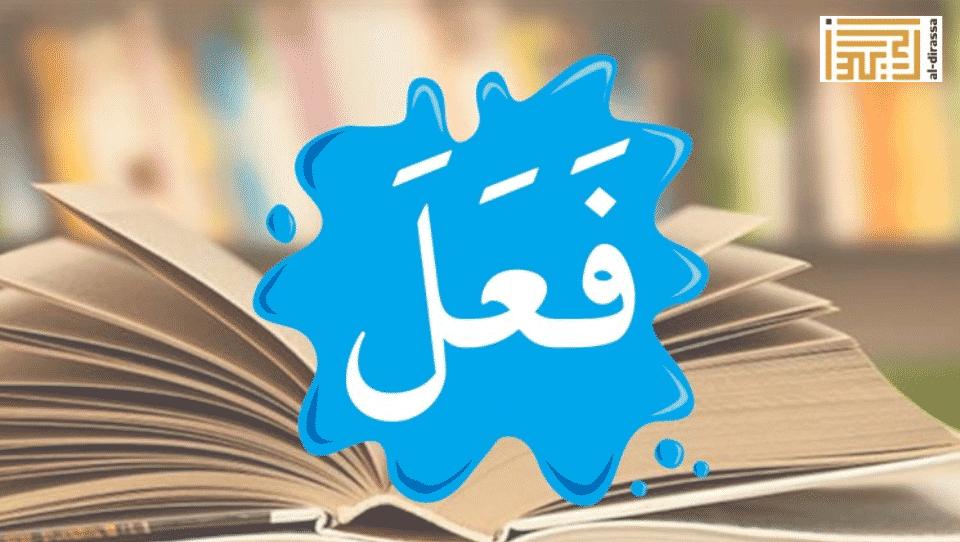 Arabic verbal and writing skills