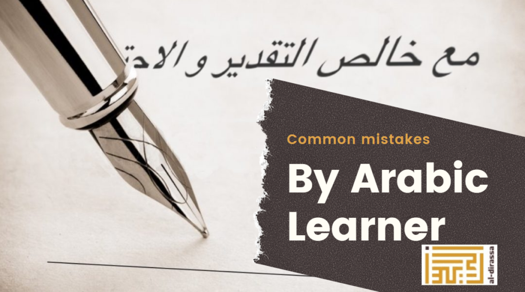 Common mistakes By Arabic Learner