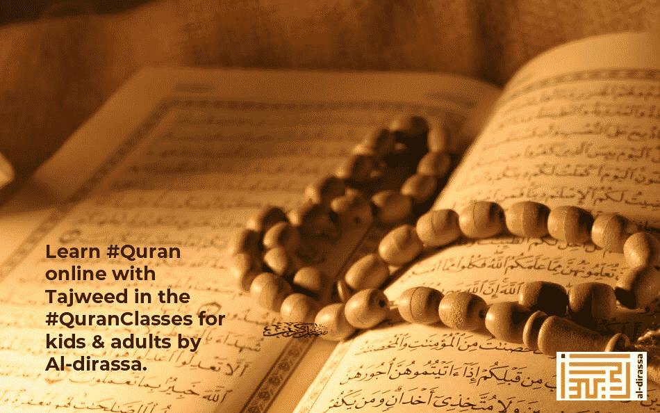 Online Memorization by Al-Dirassa