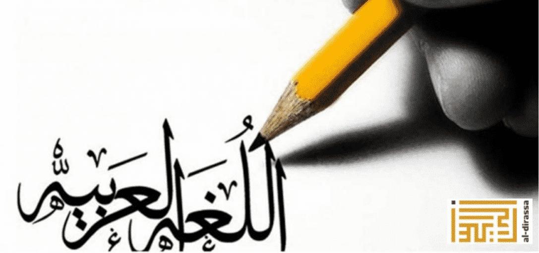 Learn Arabic online in easy way