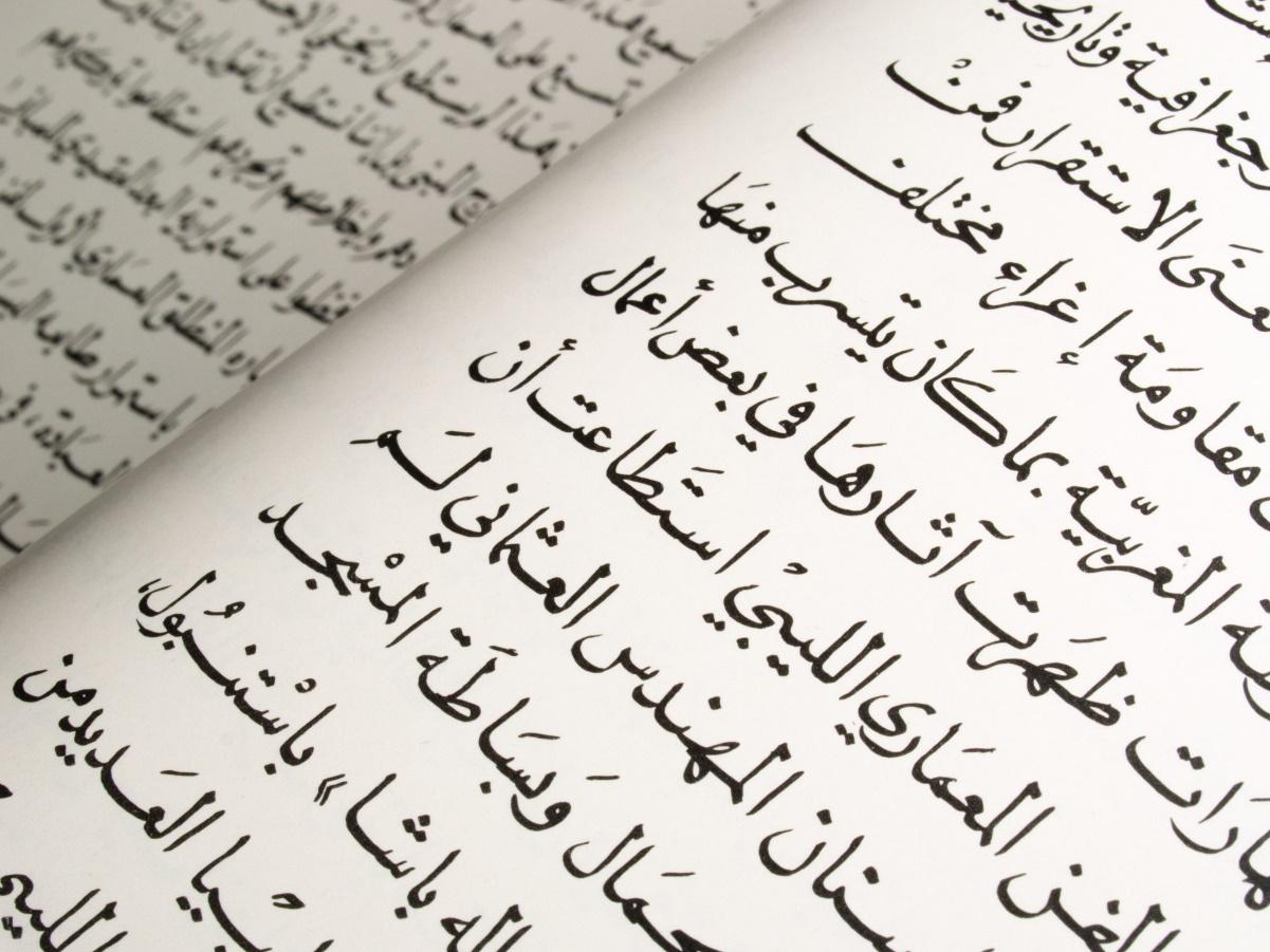 Arabic Tutors Online
