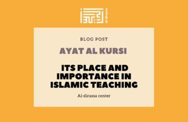 ayat al kursi its place and importance in Islamic teaching