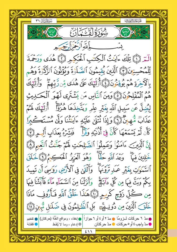 Example of Quran page with Tajweed coloured letters