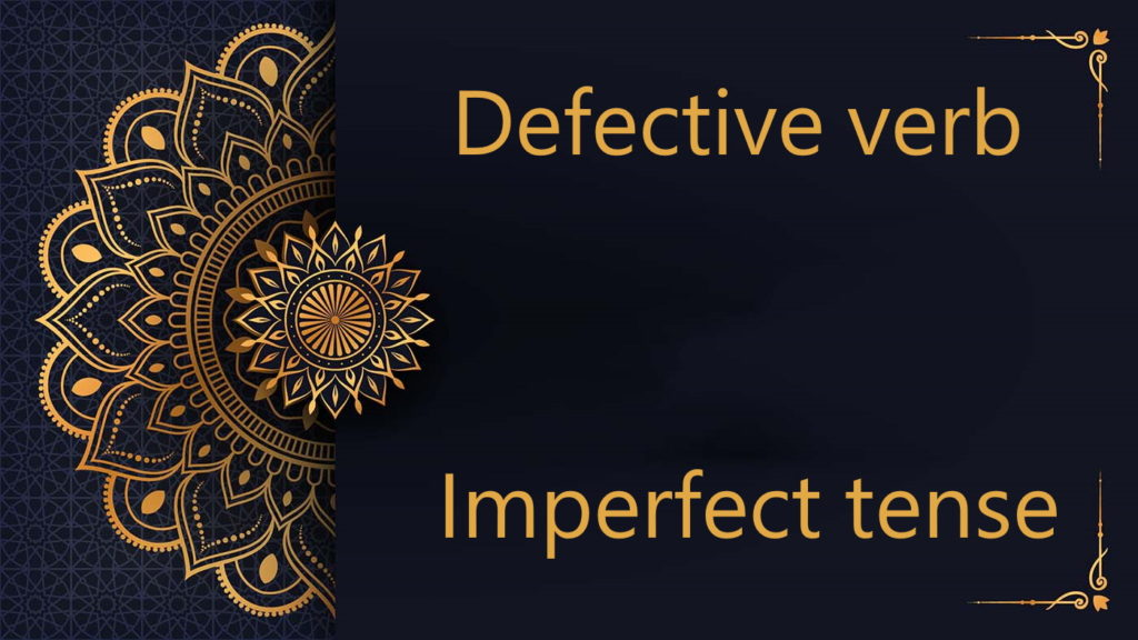 Defective verb | Imperfect tense - Arabic free courses