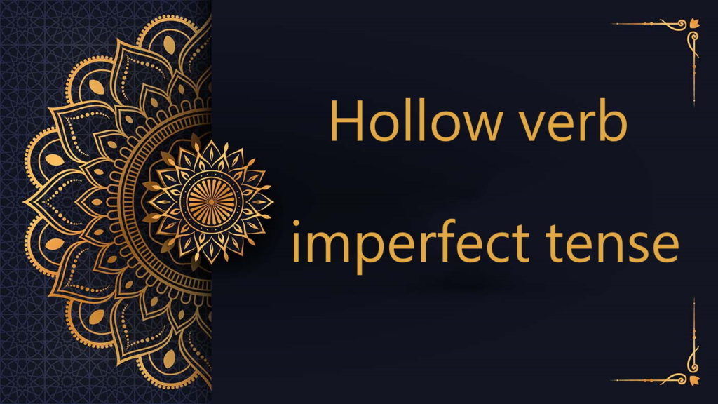 Hollow verb | imperfect tense - Arabic free courses