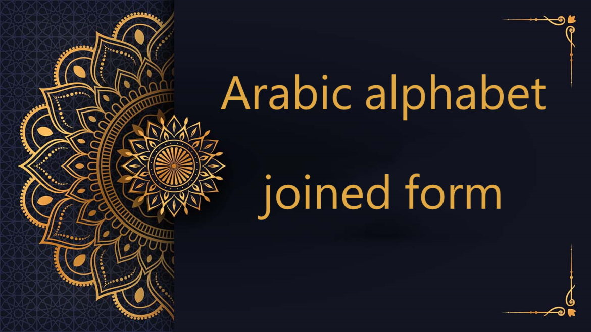 Arabic alphabet joined form