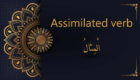 assimilated verbs - arabic free courses