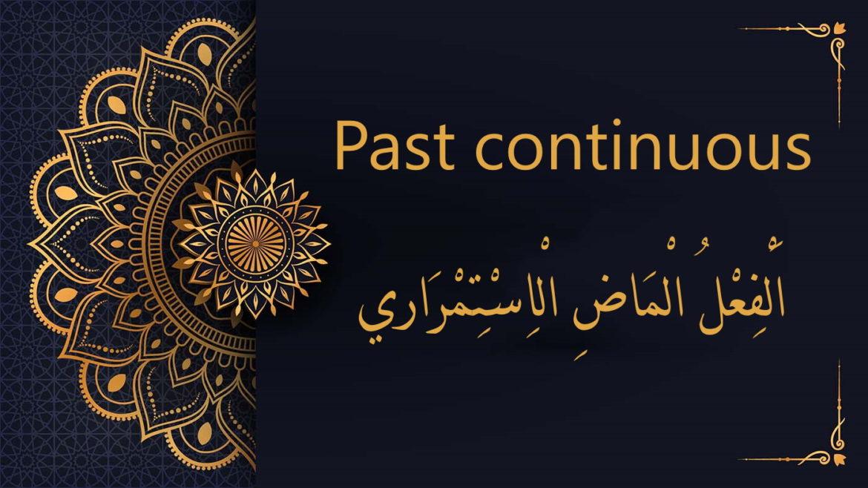 past continuous - Arabic free courses
