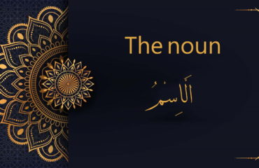 The noun in Arabic