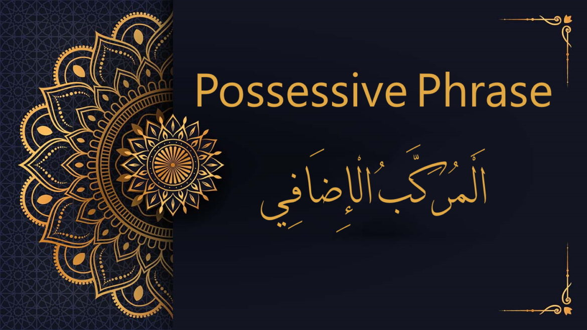 the possessive phrase in Arabic