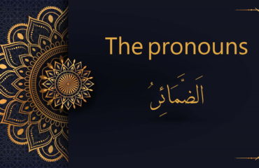 the pronouns in Arabic