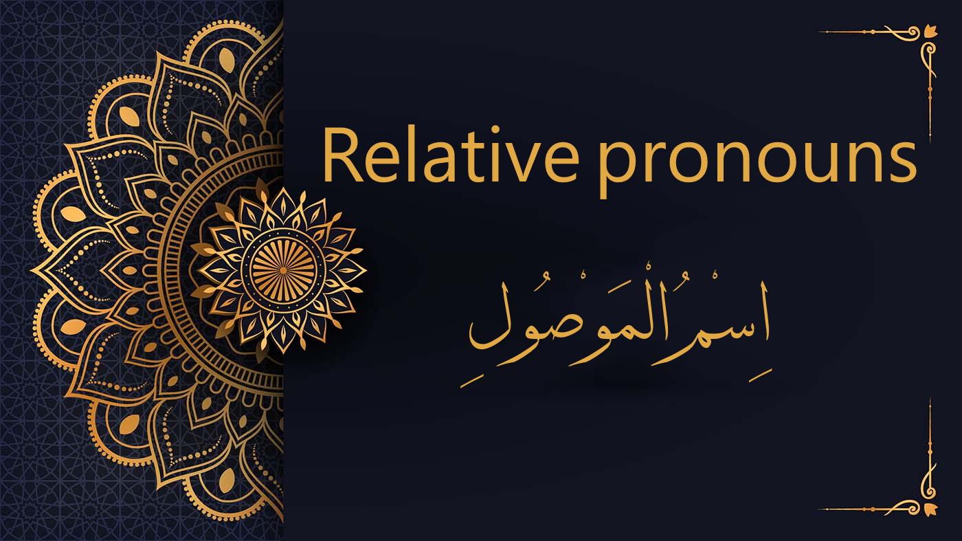 relative pronouns in arabic