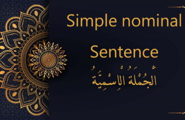 Simple nominal sentence - Arabic free courses