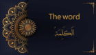 The word in Arabic