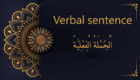 verbal sentence - Arabic free courses