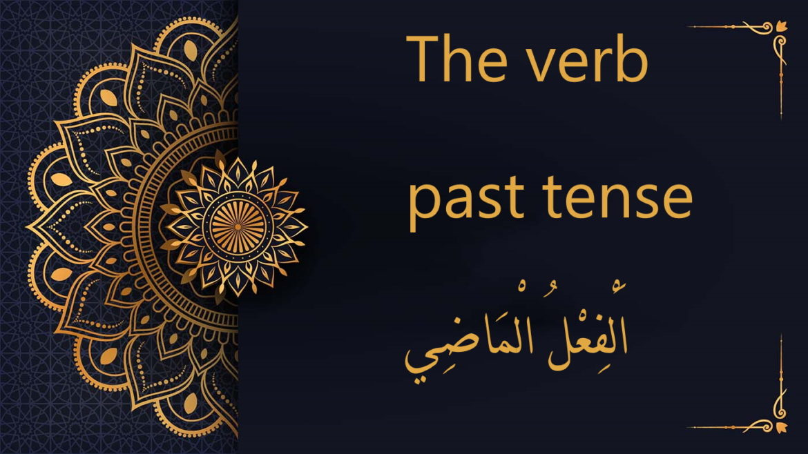 The verb | past tense