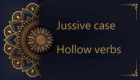 jussive case - hollow verbs - weak verbs - Arabic free courses