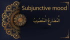 The subjunctive mood - Arabic free courses