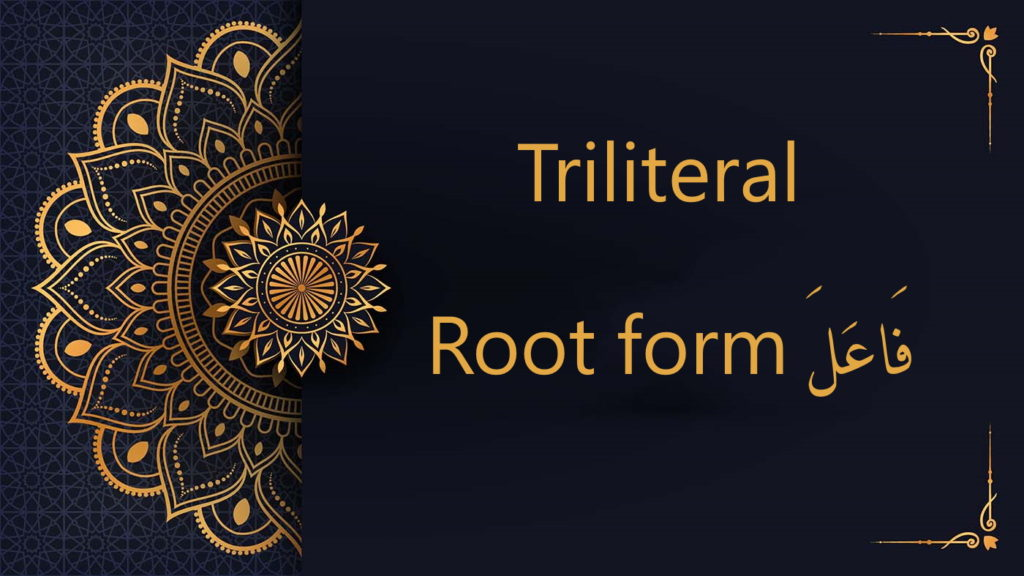 Triliteral Root form فَاعَلَ | arabic free courses