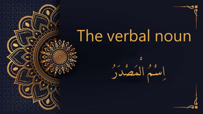 verbal noun | Arabic free courses
