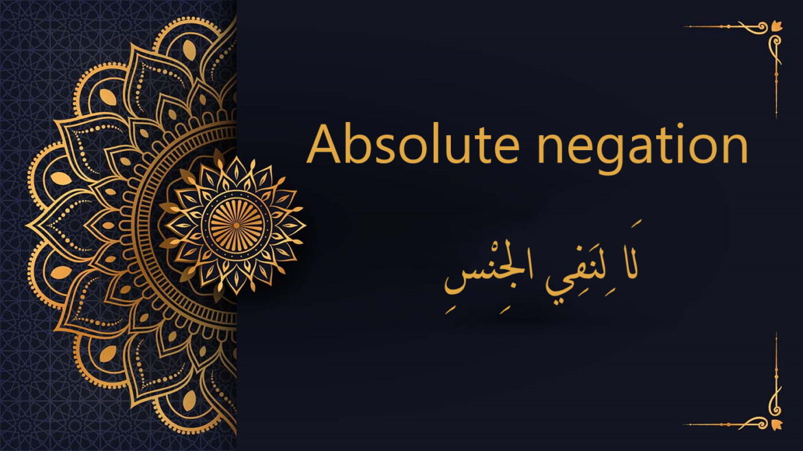 Absolute negation - لَا لِنَفِي الجِنْسِ | Arabic free courses