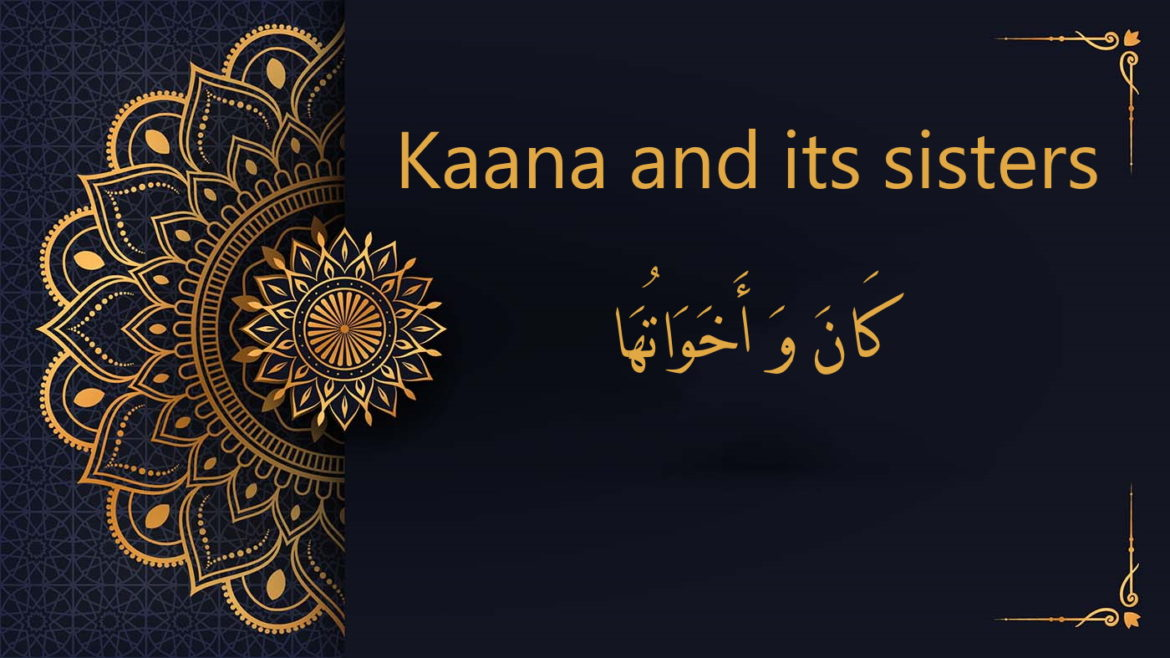 Kaana and its sisters - Arabic free course