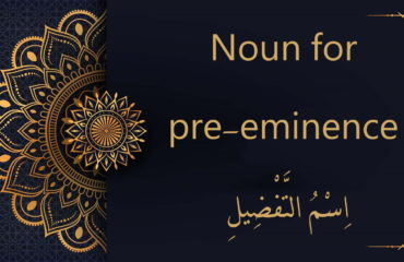 Noun for pre-eminence | Arabic free course