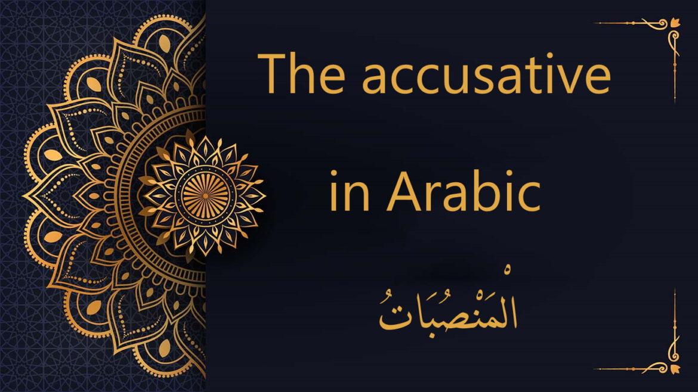 The accusative case | Arabic free course