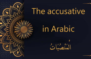 The accusative case | Arabic free course