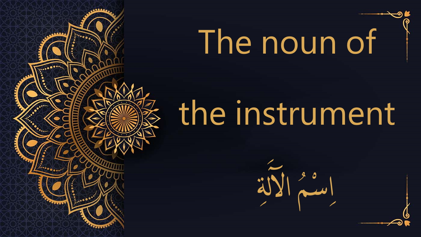 The noun of the instrument | Arabic free course