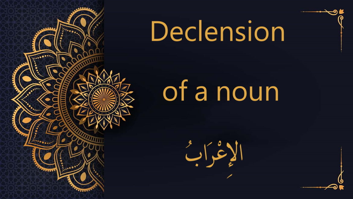 الإِعْرَابُ - declension of a noun | Arabic free course
