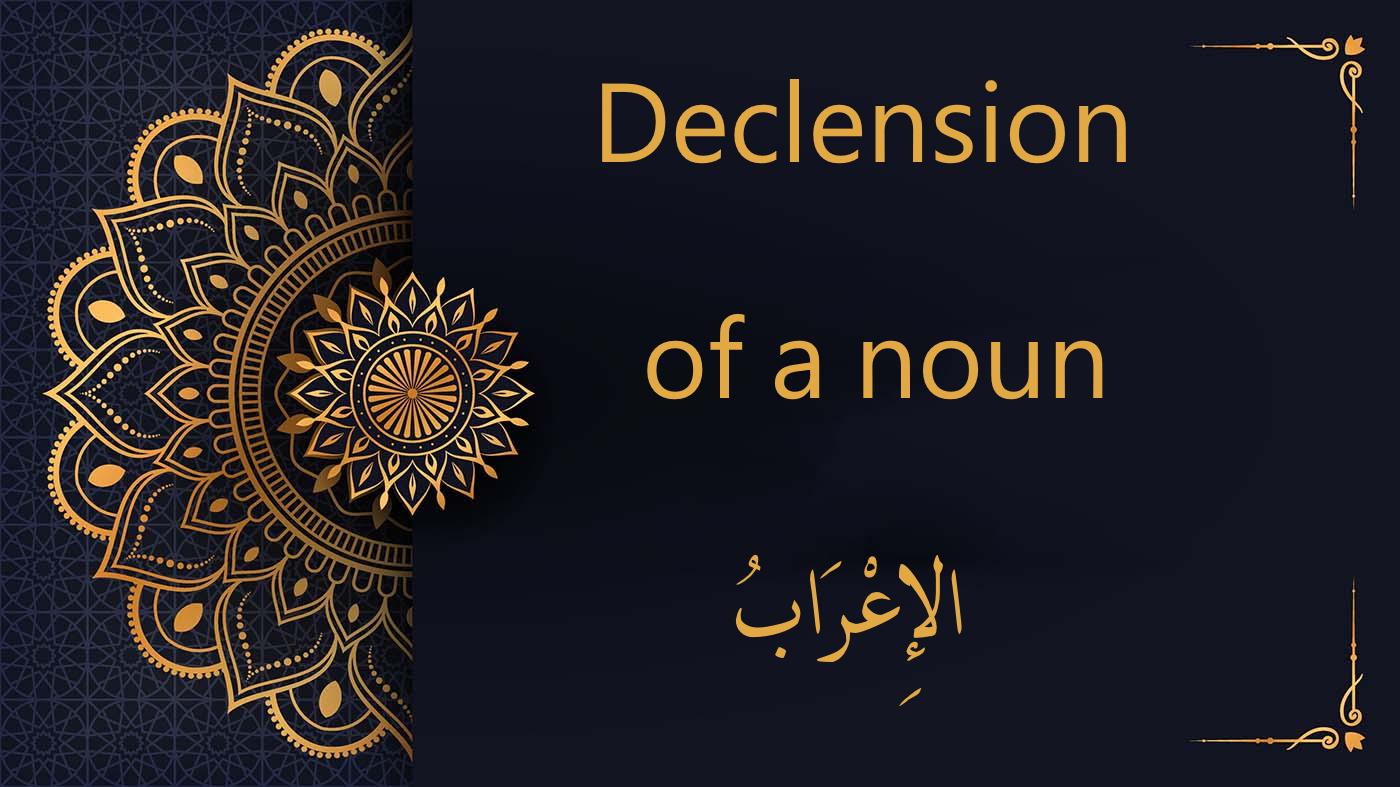 الإِعْرَابُ - declension of a noun | Arabic free course