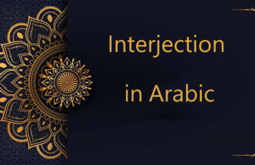 Interjection in Arabic | Arabic free course