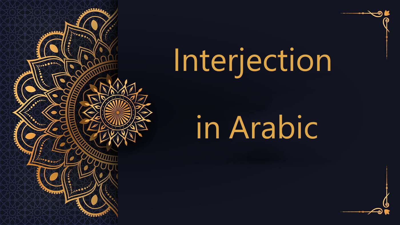 Interjection in Arabic   Arabic free course