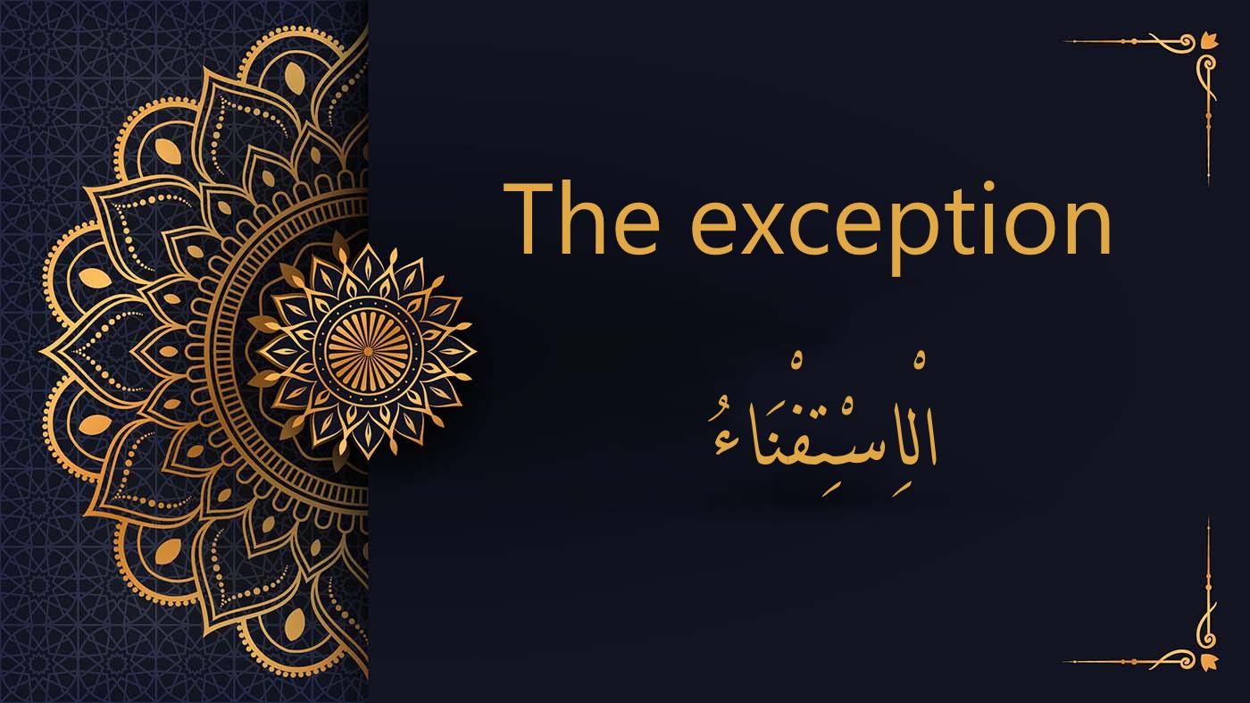 Exception - الْاِسْتِفْنَاءُ | Arabic free courses
