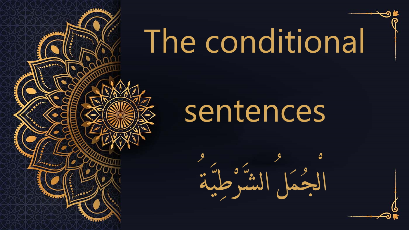 the conditional sentences | arabic free course