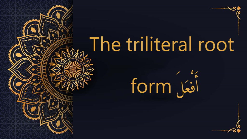 the triliteral roo form أَفْعَلَ | Arabic free courses