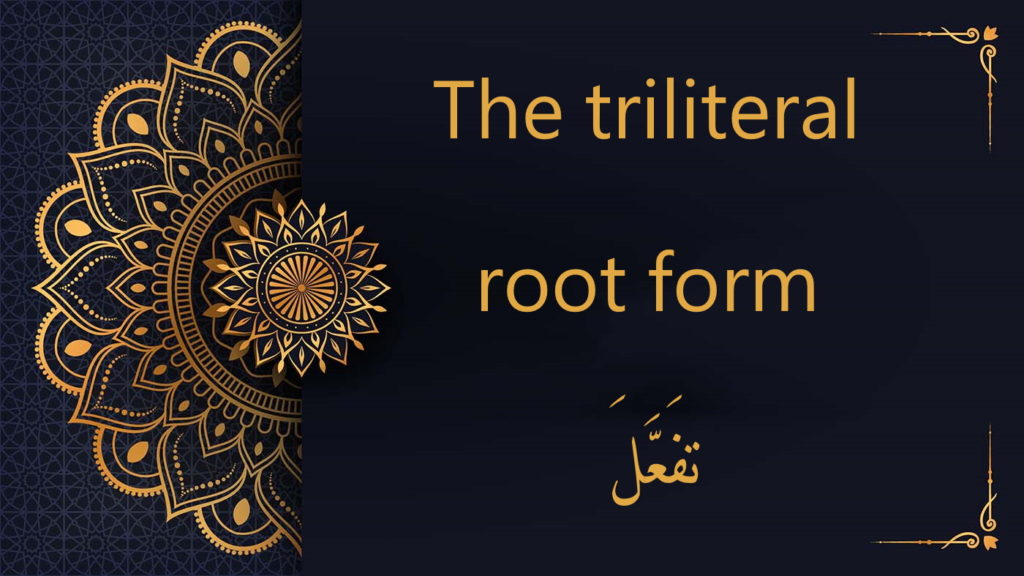 the triliteral root form تَفَعَّلَ| Arabic free courses