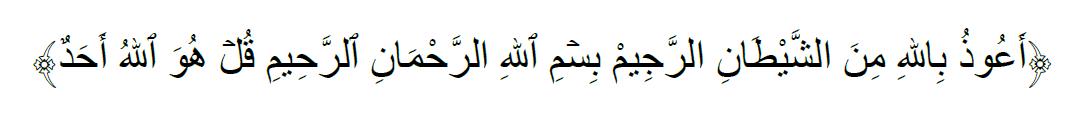 al isti'adah | full injunction