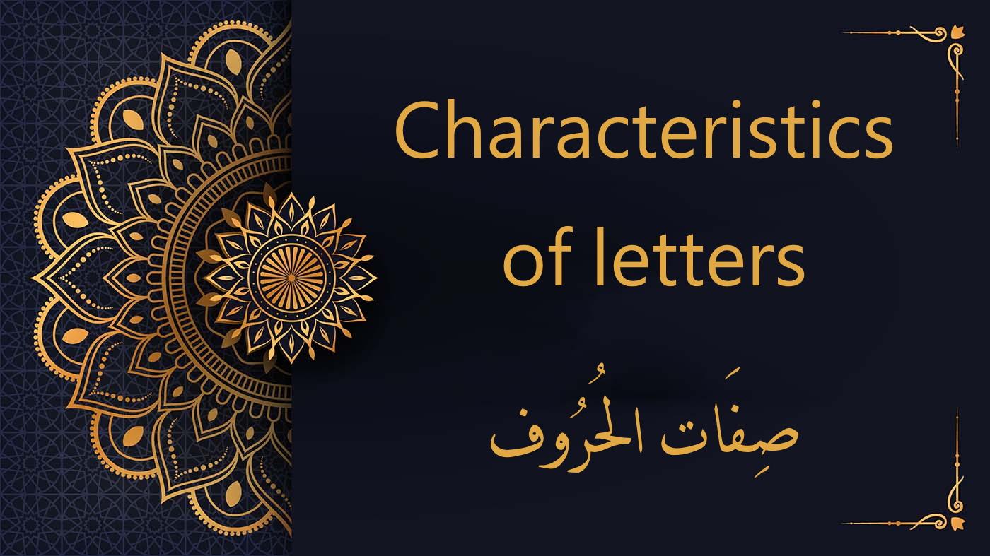 Characteristics of the letters | Tajweed rules